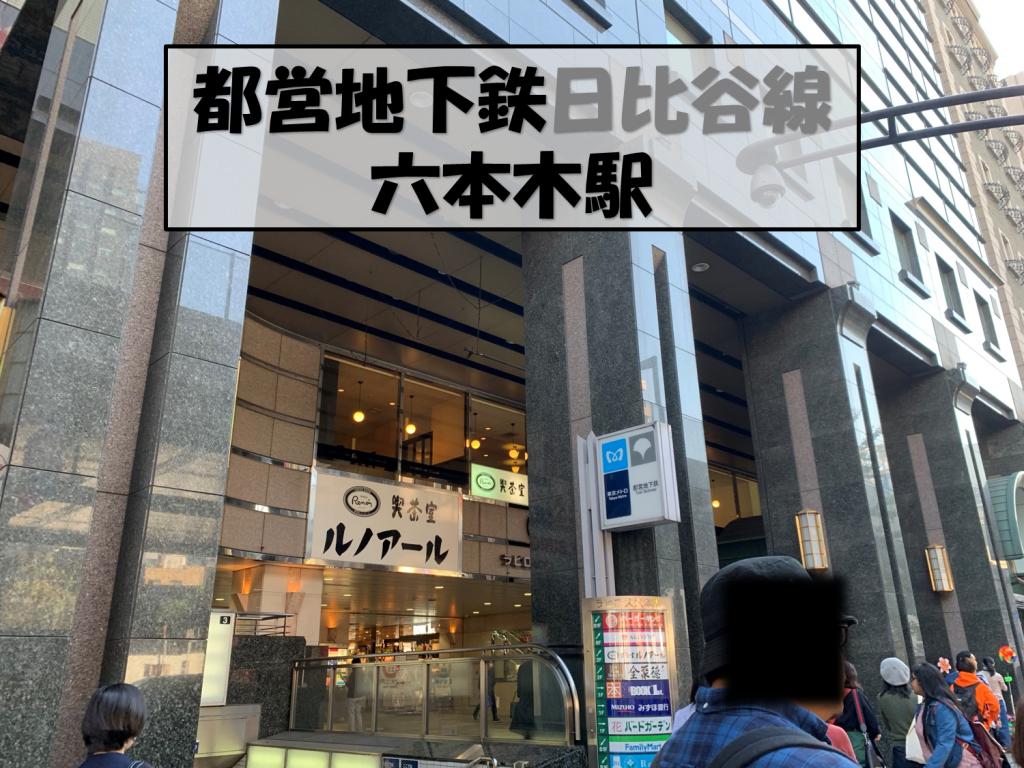 六本木駅前