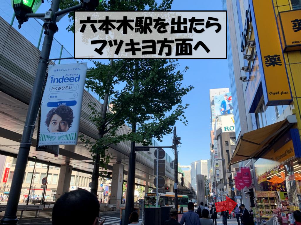 六本木駅からのアクセス