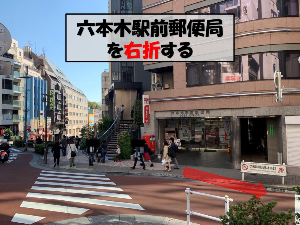 六本木駅からのアクセス4