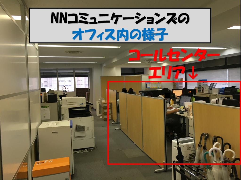 NNコミュニケーションズオフィス内
