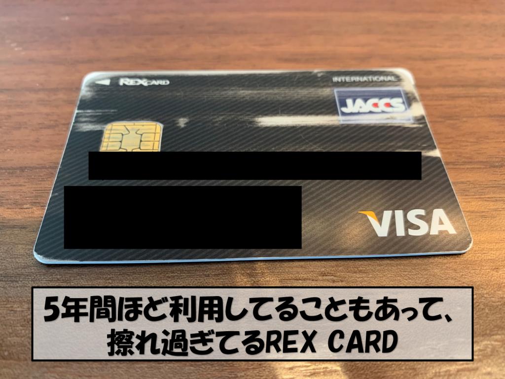 愛用してるREX CARD