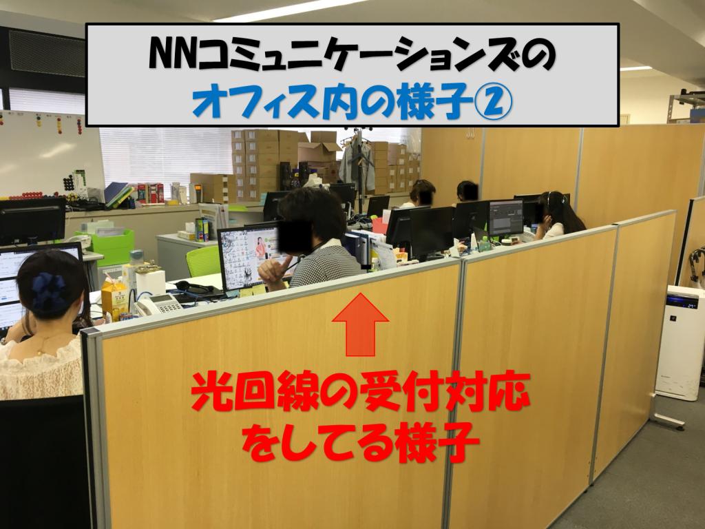 NNコミュニケーションズオフィス内2