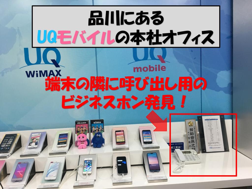 UQコミュニケーションズ本社オフィス