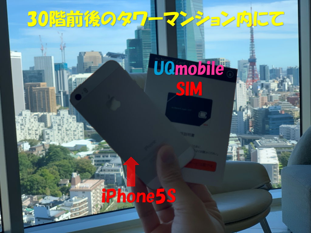 iPhone5sでタワマン測定