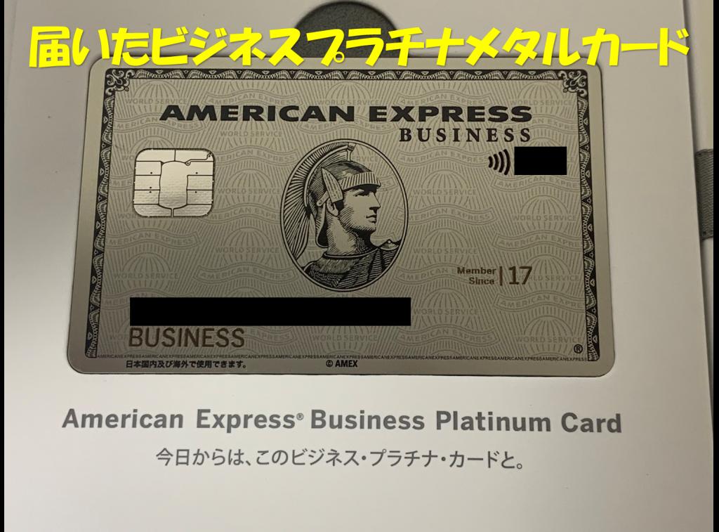 ビジネスプラチナメタルカード