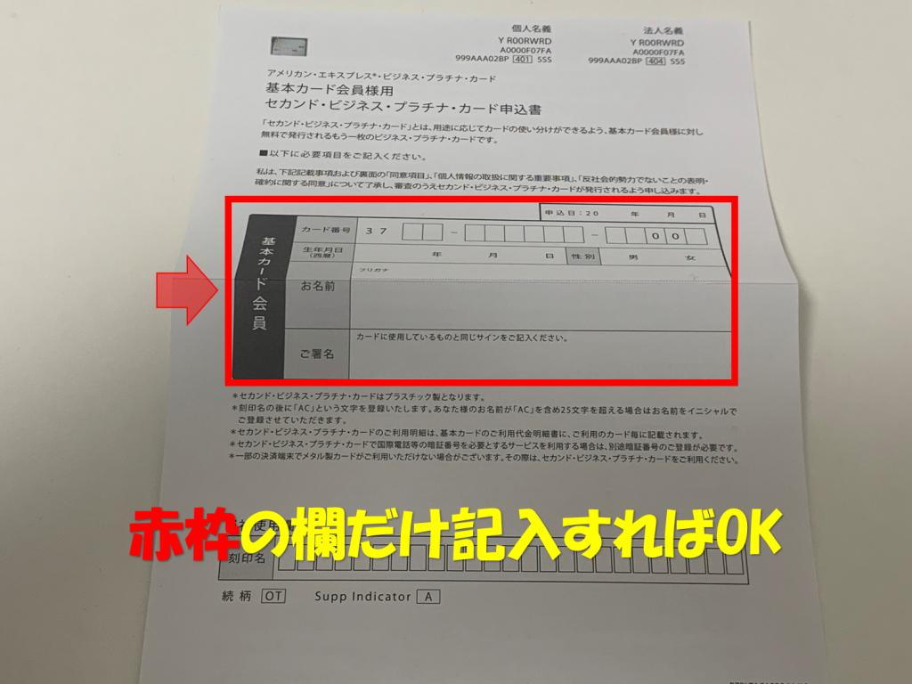 申込用紙記入方法