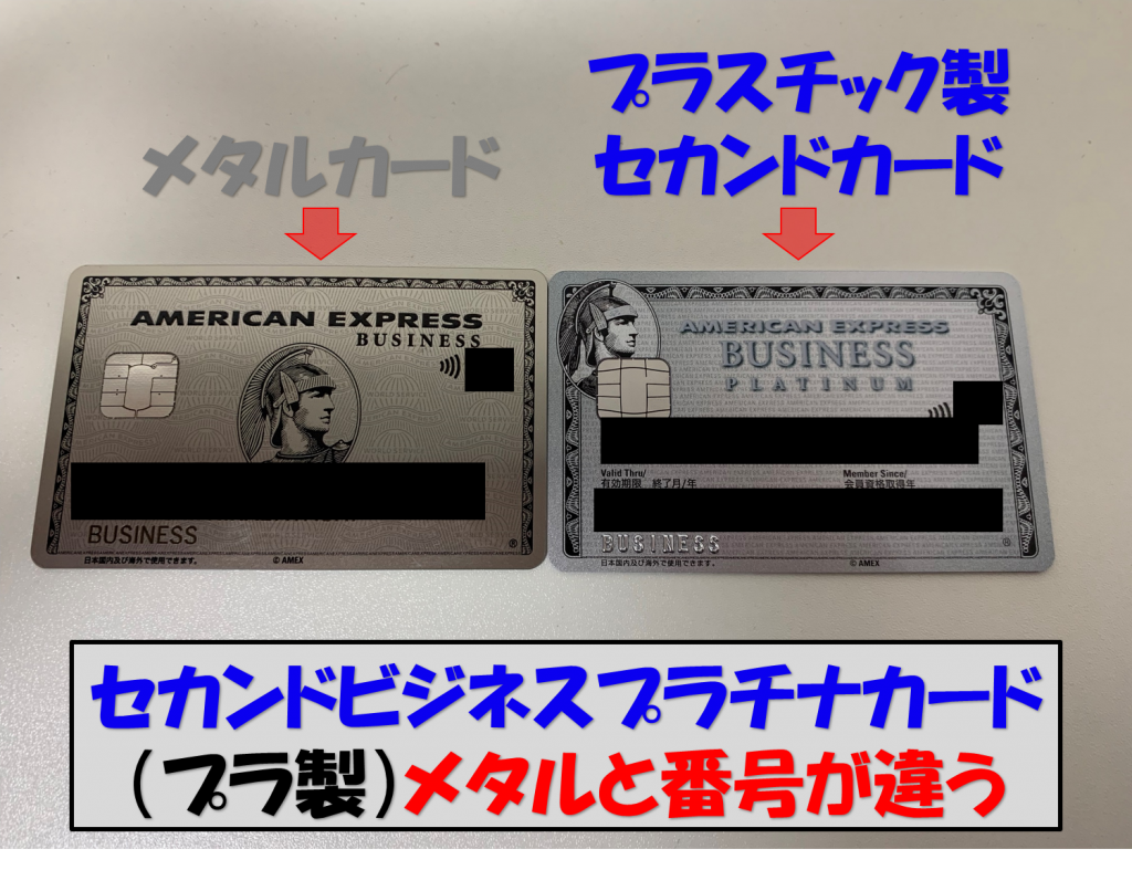 メタルカード・セカンドプラチナ