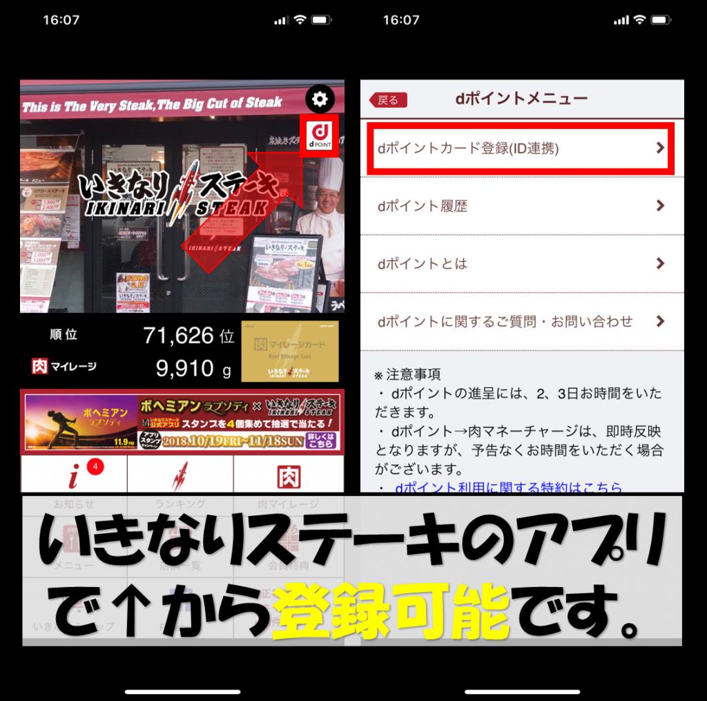 いきなりステーキアプリ登録