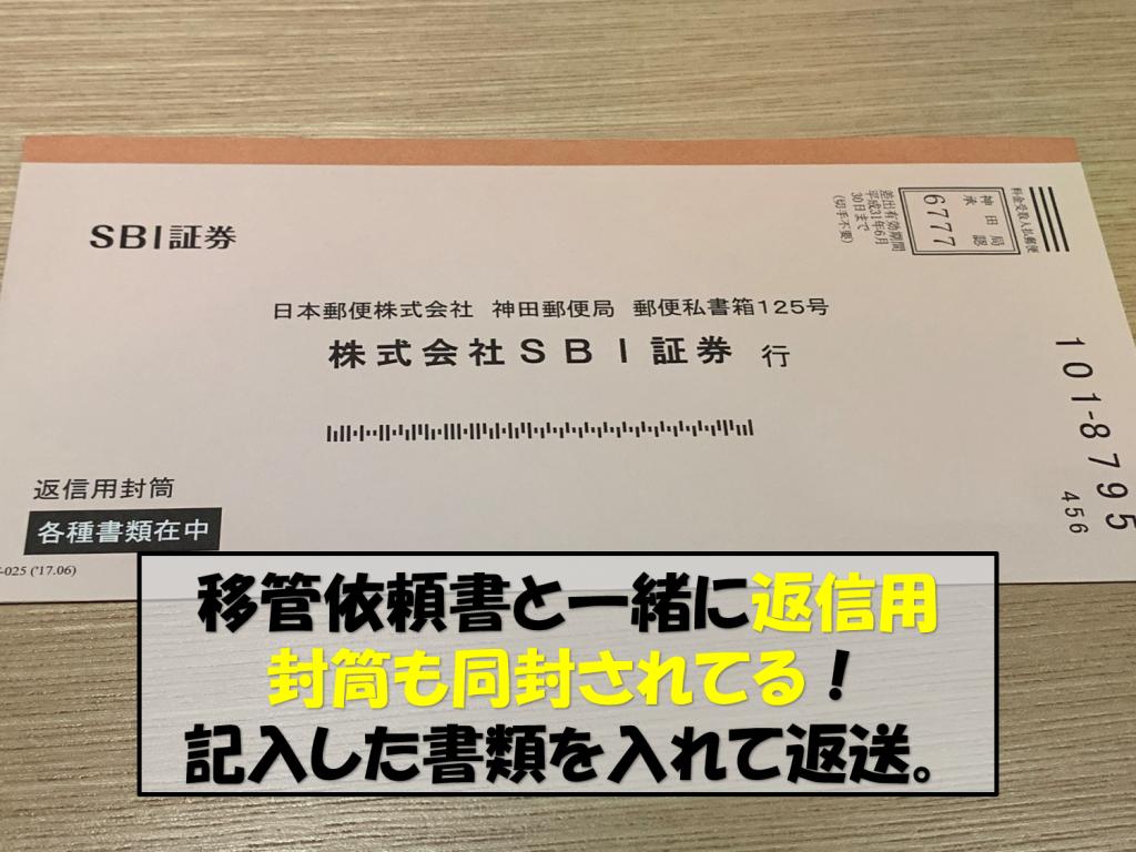 SBI証券返信用封筒