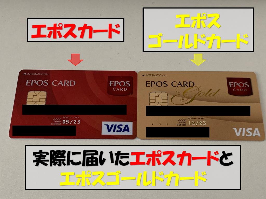 エポスカードとゴールドカード