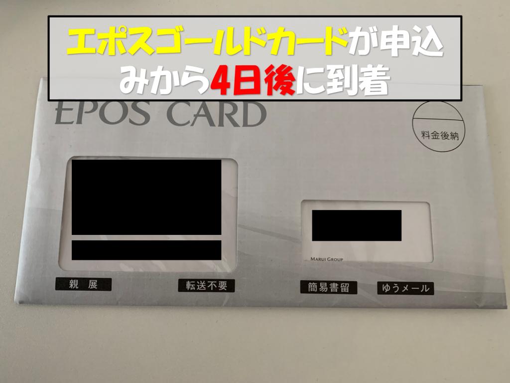 エポスゴールドカード封筒
