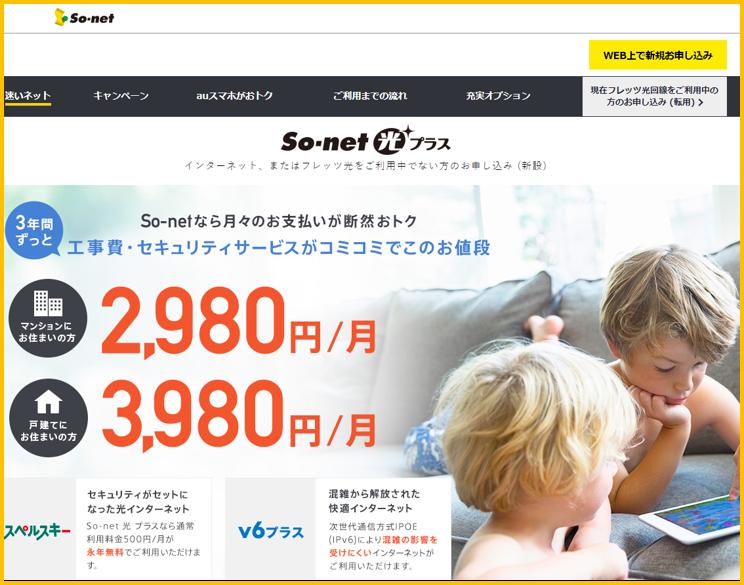 So-net光特設サイト