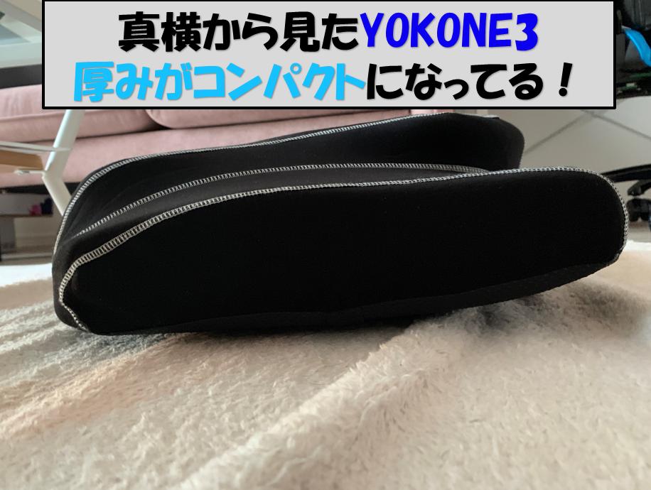 YOKONE3(横)