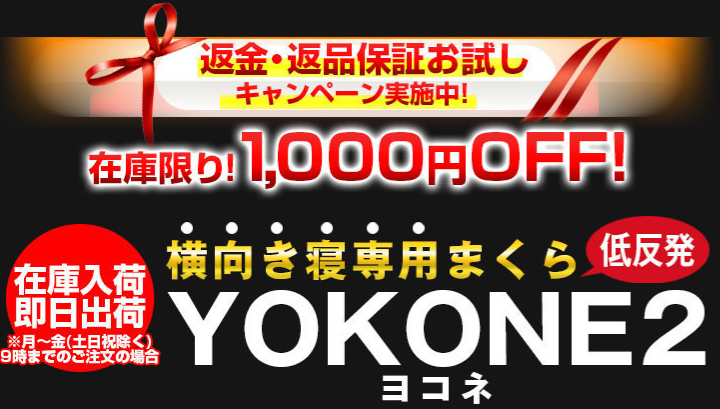 YOKONE2在庫セール