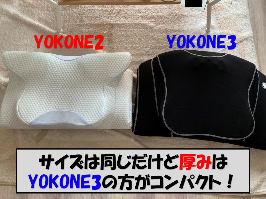 YOKONE2とYOKONE3実物