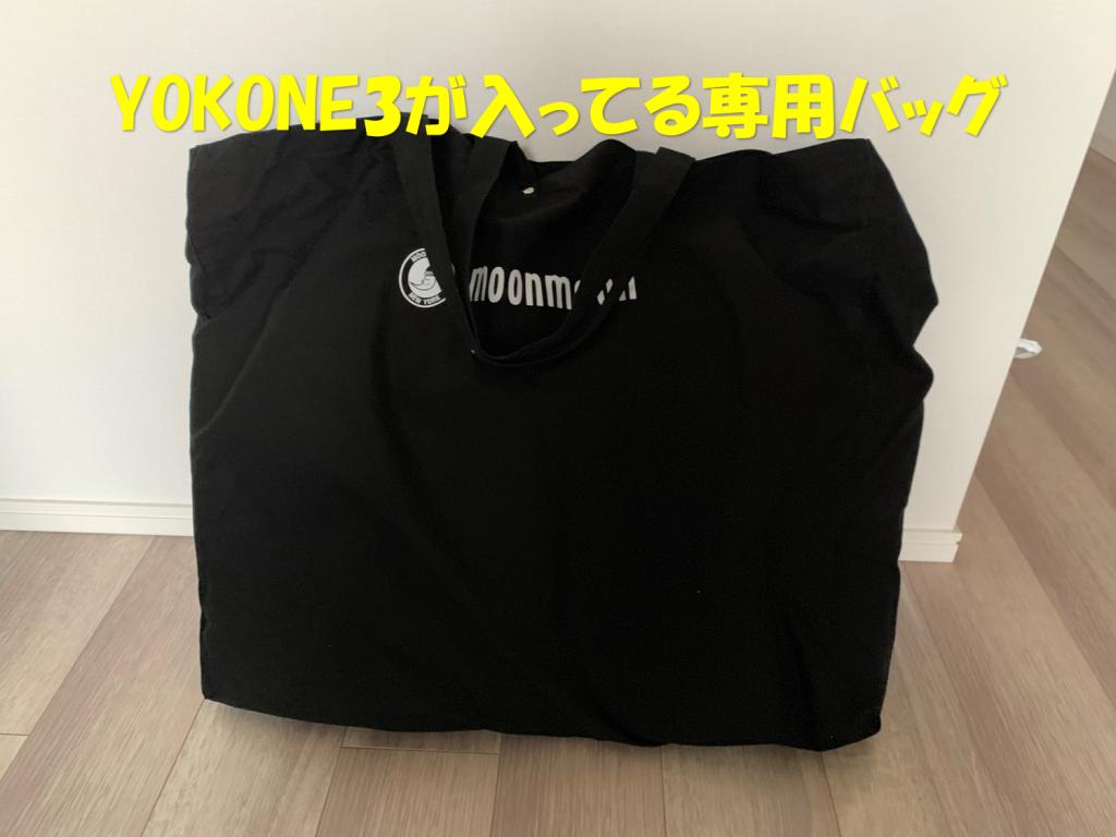 YOKONE3専用袋