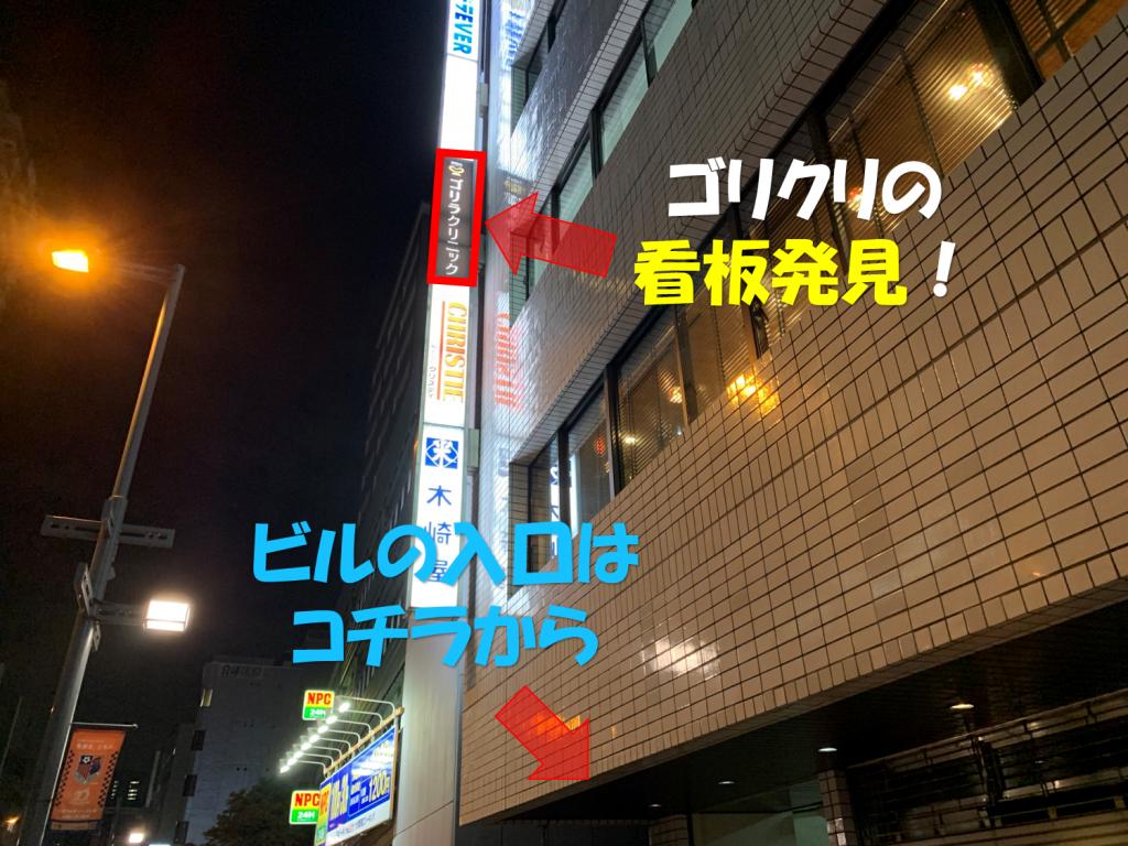 木崎屋ビル2