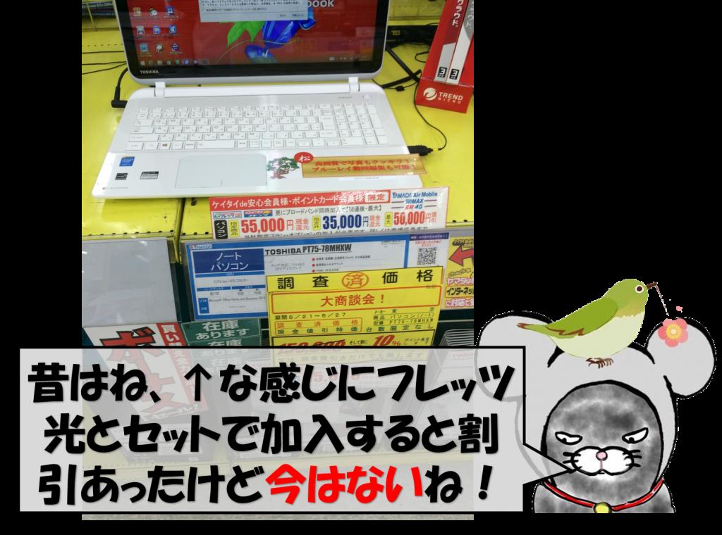 家電量販店のパソコン割引