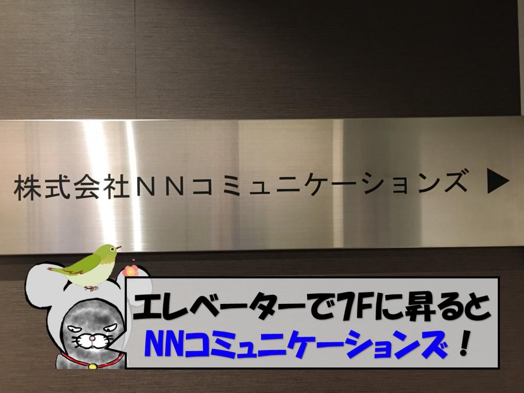 NNコミュニケーションズの表札