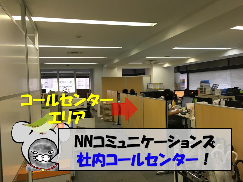 社内コールセンター