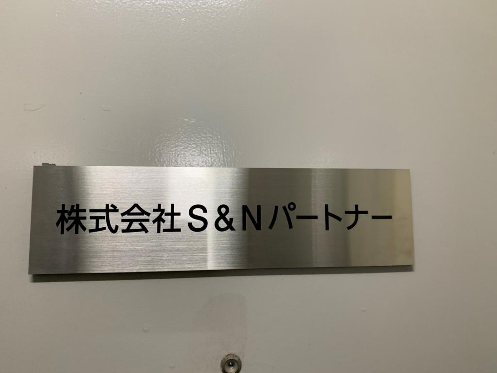 S&Nパートナー