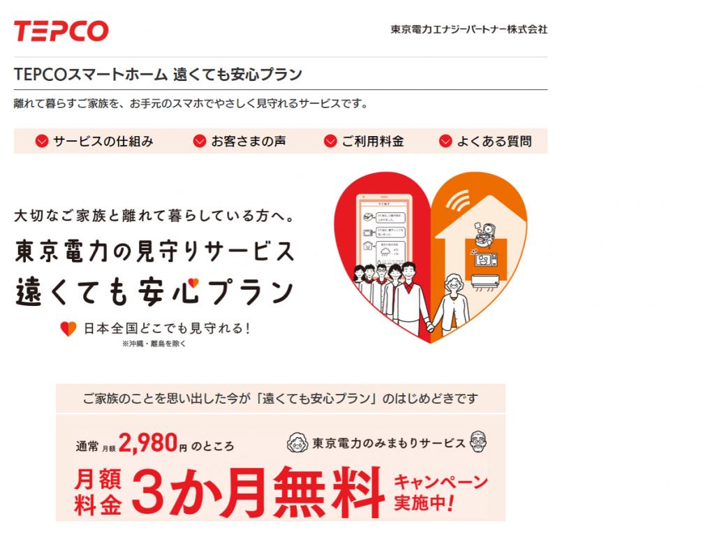 TEPCO公式サイト