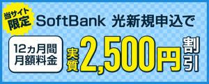 30,000円キャッシュバック