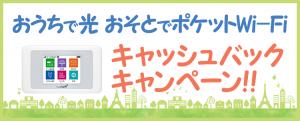 70,000円キャッシュバック