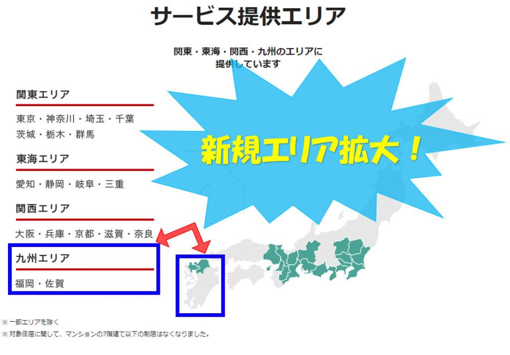 九州地方エリア拡大