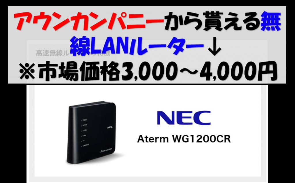 Aterm WG1200CR