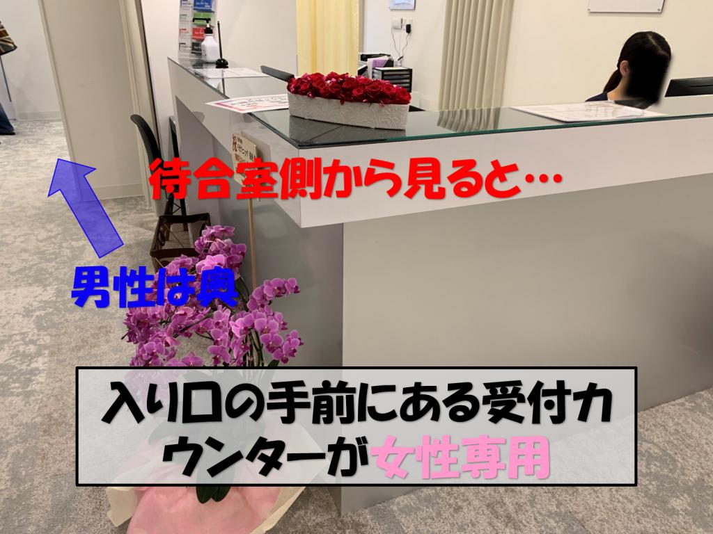 受付カウンター【女性用】2