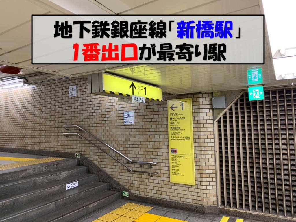 新橋駅1番出口