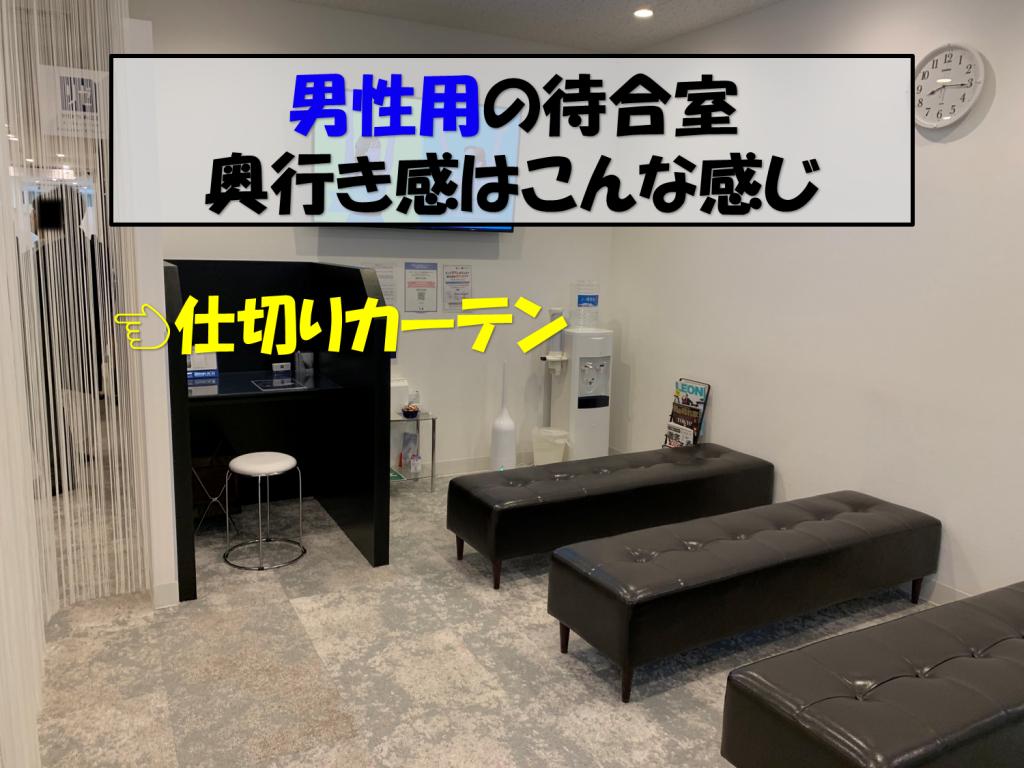 メンズリゼ待合室2