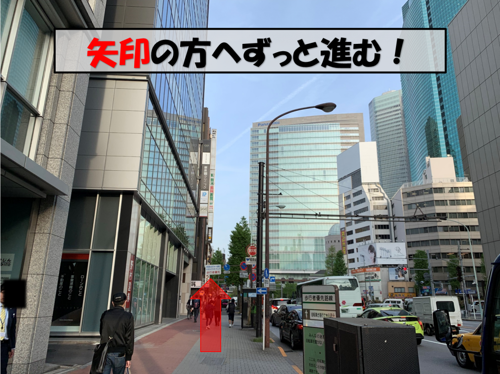 新橋駅からのアクセス2