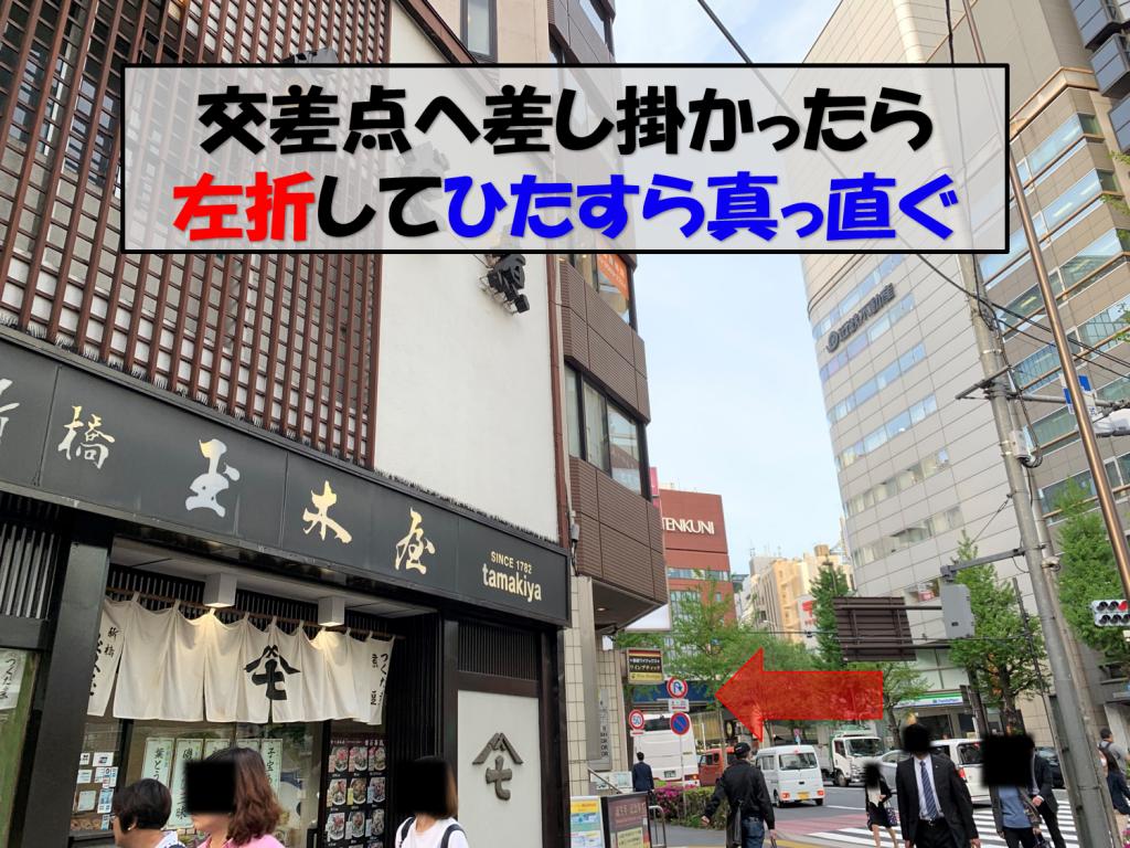 新橋駅からのアクセス3
