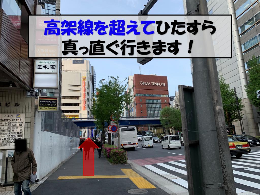 新橋駅からのアクセス4