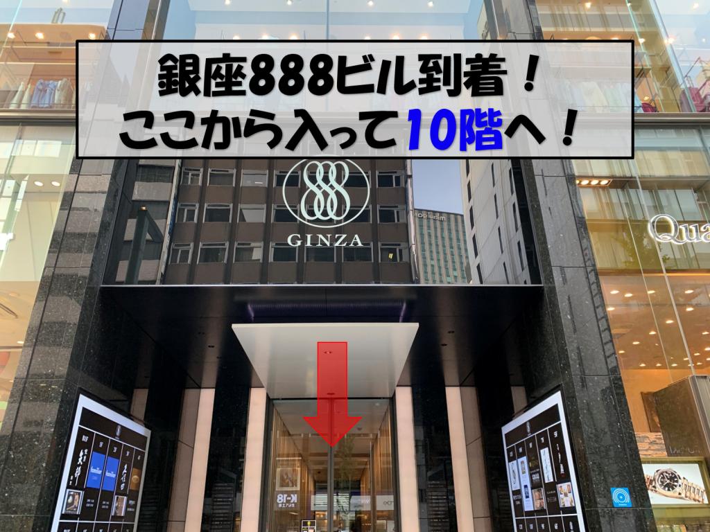 新橋駅からのアクセス6