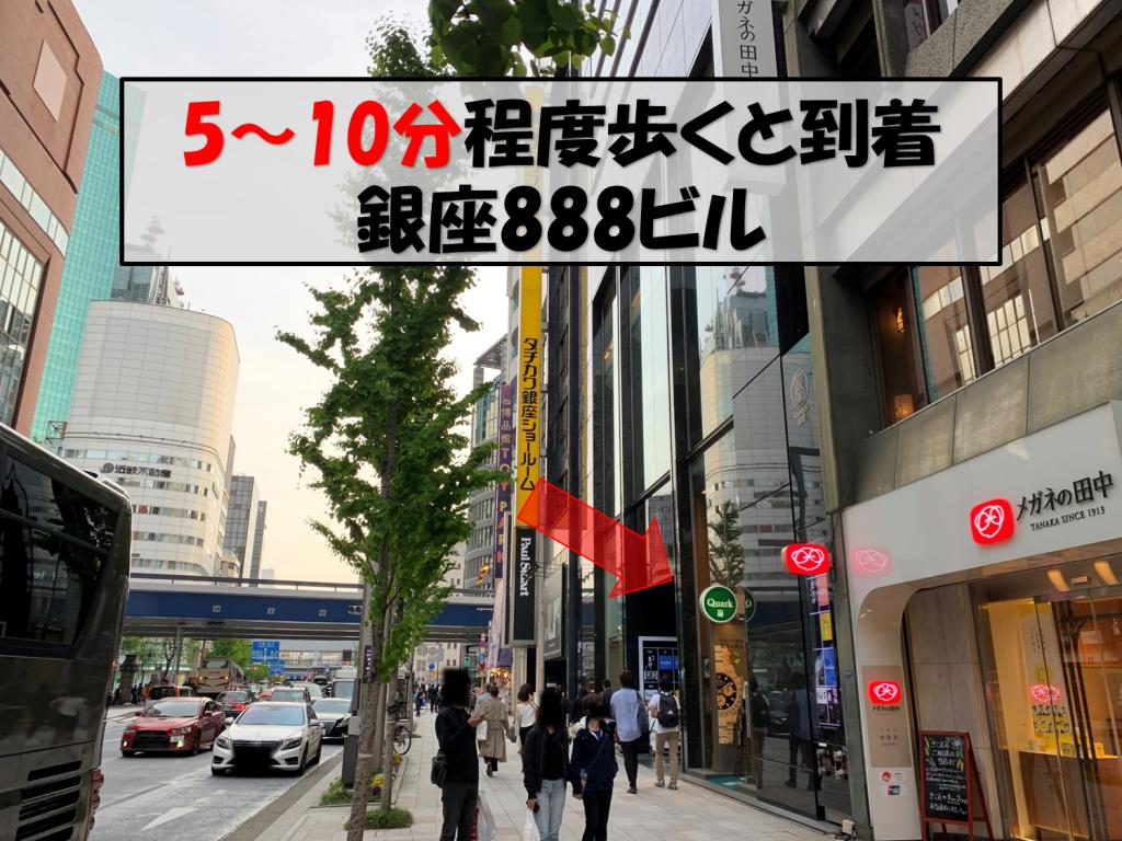 銀座駅からのアクセス3