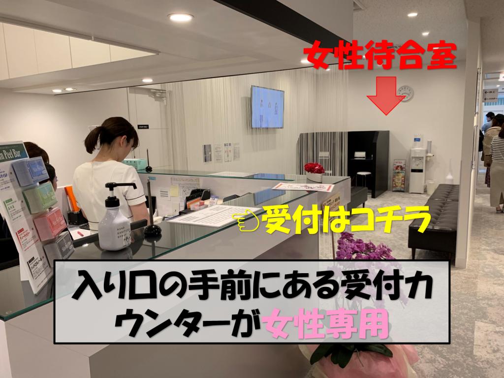 受付カウンター【女性用】