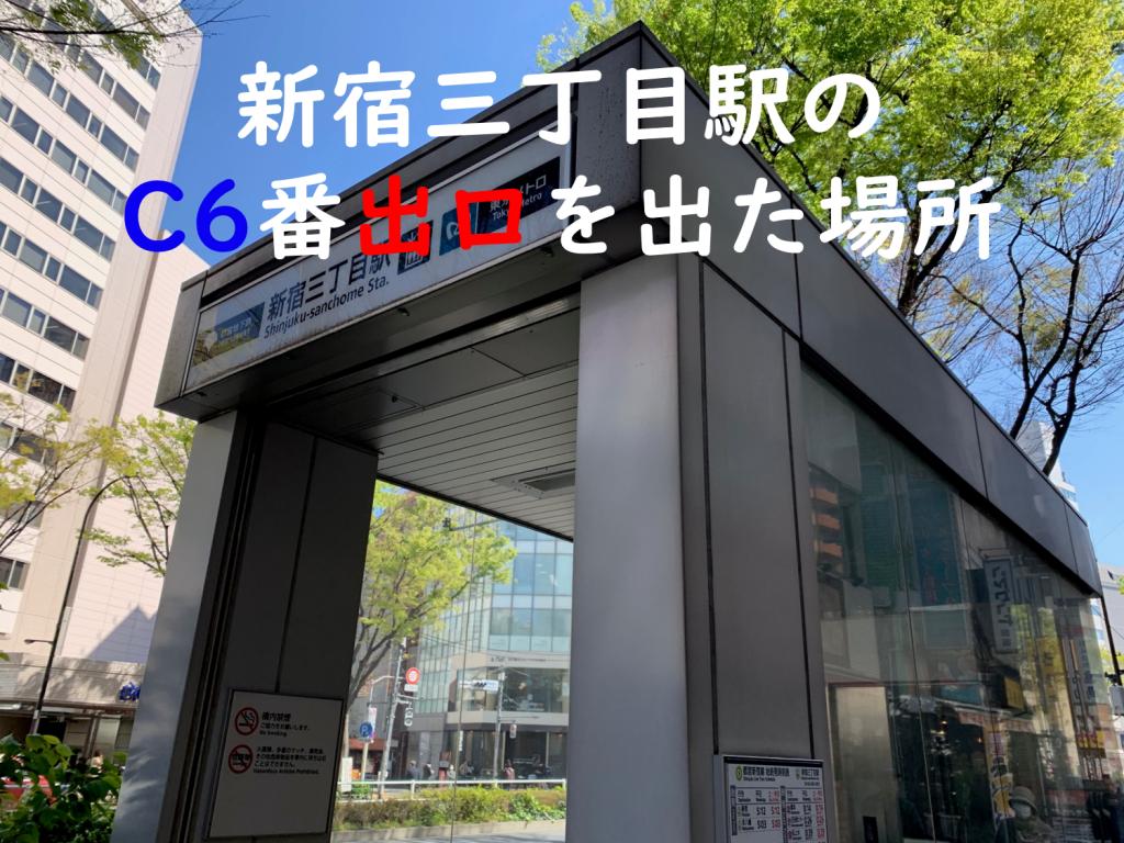新宿三丁目駅C6
