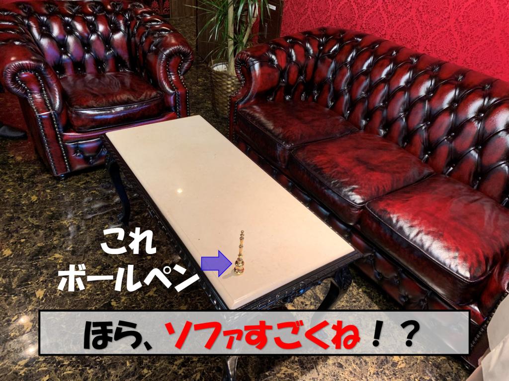 待合室のソファ