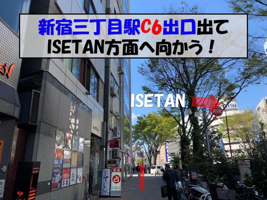 新宿三丁目駅から店舗