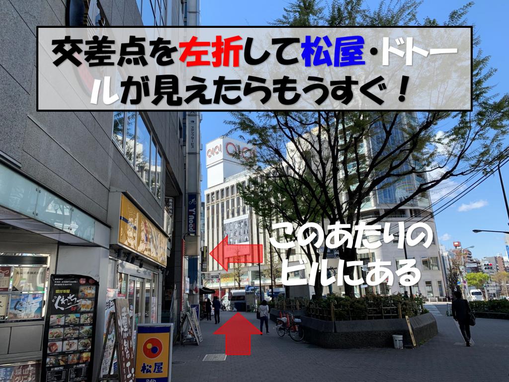 新宿三丁目駅から店舗2