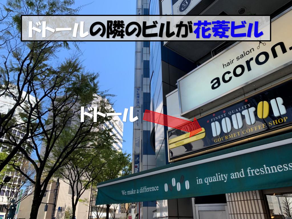 新宿三丁目駅から店舗3