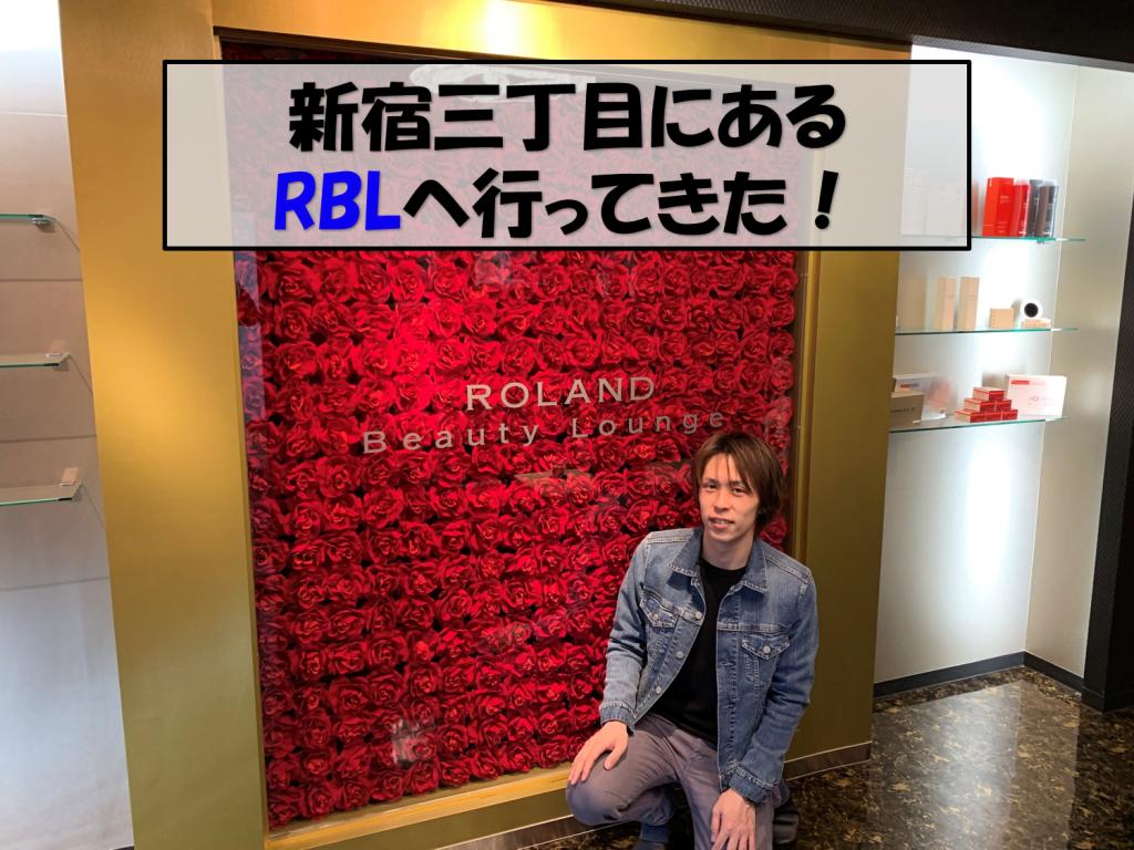 ローランドビューティーラウンジ新宿店