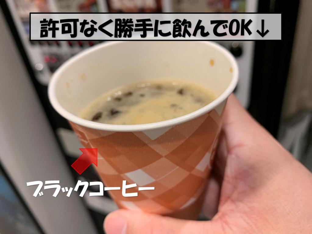 自販機で注文したブラックコーヒー