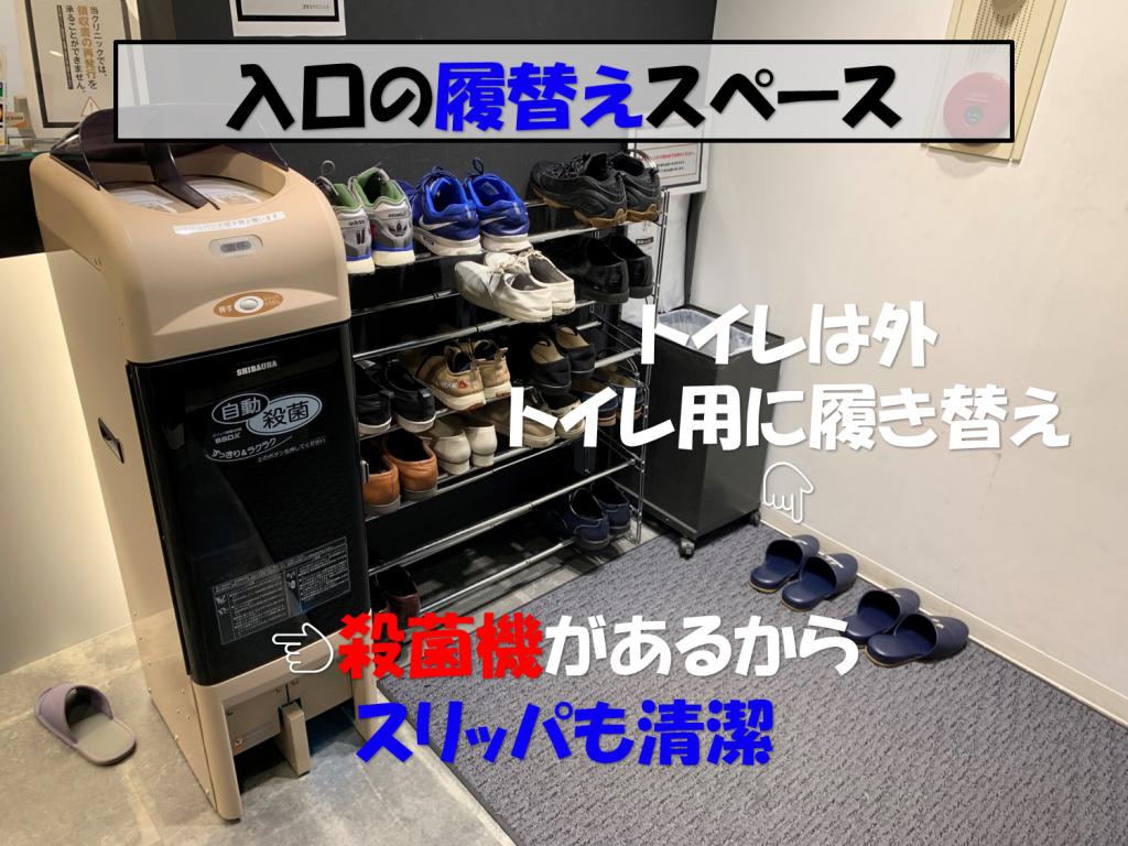 靴履き替えスペース