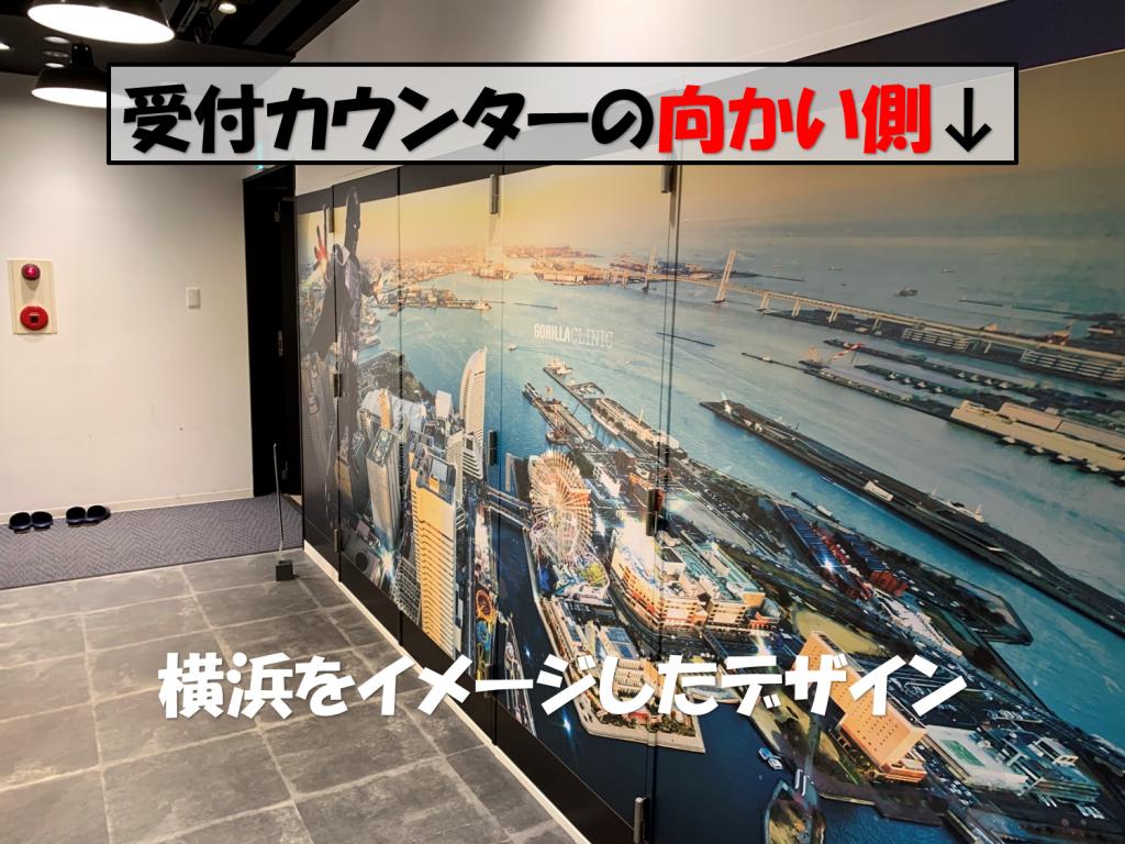 横浜院のデザイン