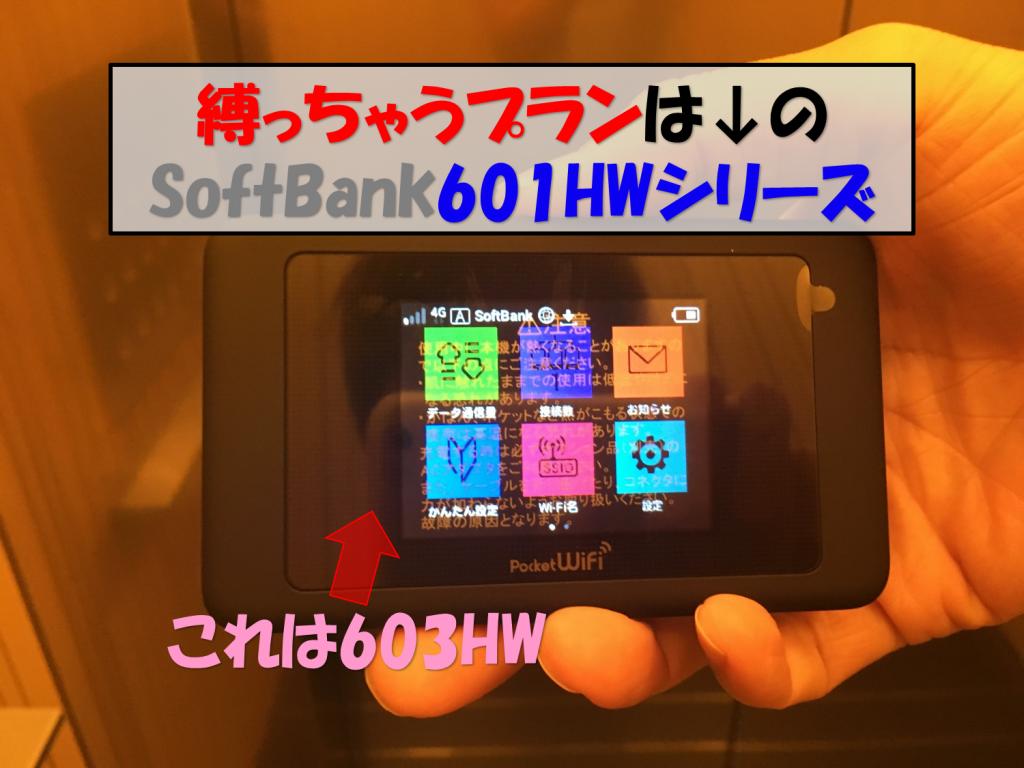 603HW