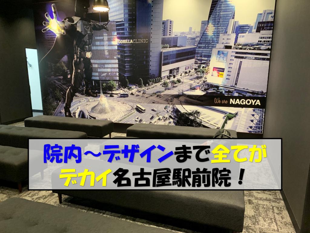 名古屋駅前院内